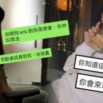 Samantha Ko and Tang Chi Wai are broken up because of his infidelity?