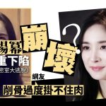 34-year-old Yang Mi's sagging face becomes a heated discussion again