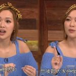 Crystal Fung dismissed she is a materialistic woman