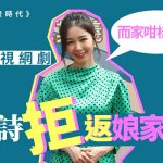 Louisa Mak rejects to return to TVB due to limited annual leave entitlement