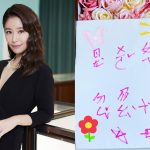 Taiwanese star Ruby Lin is slammed by the netizens about the message to her daughter